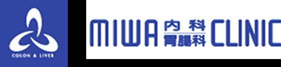 MIWA内科胃腸科CLINIC