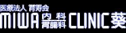 医療法人 育寿会 MIWA内科胃腸科CLINIC葵