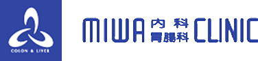 岐阜市にあるMIWA内科胃腸科CLINICの一般診療